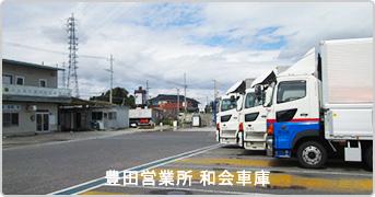 豊田営業所和会車庫