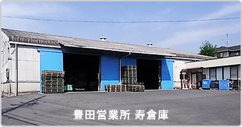 豊田営業所寿倉庫